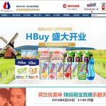 De webwinkel Hollandbuy op Alibaba.